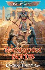 Наследники богов: Красная пирамида by Kristina_Korzhova