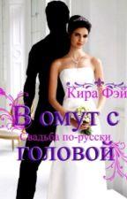 В Омут С Головой by Toreanna