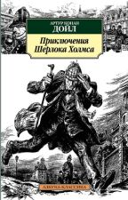 Артур Конан Дойл Приключения Шерлока Холмса by u_nvr_wlk_aln
