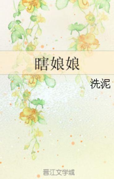 The Blind Concubine - Translation