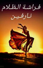 فــراشـــة الـظــلام by where_is_my_life1