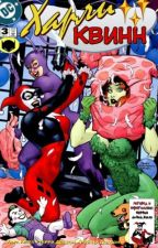 Харли Квинн#3 (комикс) by Harley8Quinn