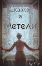 Сказка о Метели by Forestel_Mols