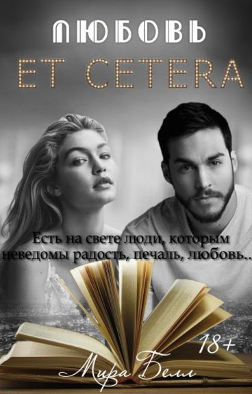 Любовь et cetera
