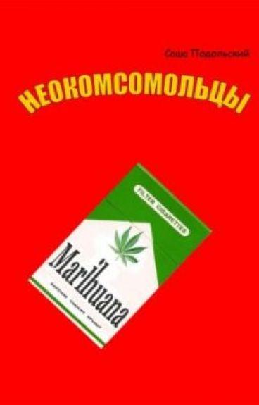Неокомсомольцы by sashapodolsky