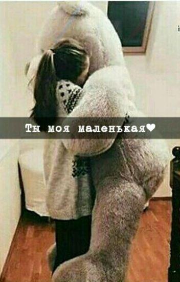 Ты моя маленькая❤(Кавказкая история любви)