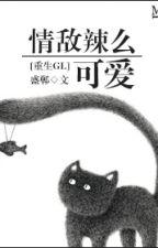 [ Trọng Sinh ] Tình Địch Lạt Sao Khả Ái by CNGvov