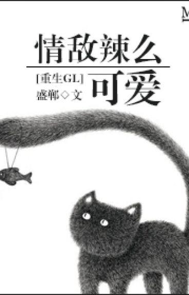 [ Trọng Sinh ] Tình Địch Lạt Sao Khả Ái
