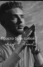 Просто будь собой 2 by Brunette_story