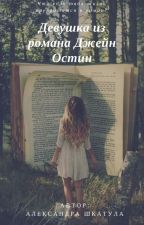 Девушка из романа Джейн Остин by shkatulo4ka_