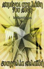 Χαμένοι Στα Λάθη Του Χθες(Υπο Διόρθωση) by evaggeliaks