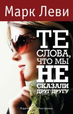 "Марк Леви - ""Те слова, что мы не сказали друг другу."" by s_mantrova"