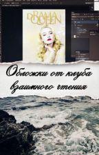 Обложки для вас 4 by Lena146G