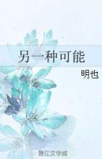 QT|BHTT|HĐ| Một loại khác khả năng - Minh Dã (Hoàn) by Meow9x