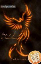 أنثى من رماد by Rawan--Almasri