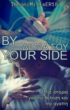BY YOUR SIDE - ΔΙΠΛΑ ΣΟΥ by TheoniMillsER18