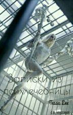Записки из психлечебницы by Anastasis_Young