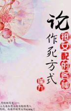 Luận thưởng nữ xứng các loại tìm chết phương thức - Miêu Cửu by lamdubang