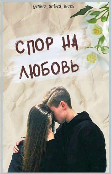 ~Спор на любовь~