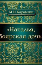 Карамзин Н.М.«Наталья, боярская дочь». by nastyafrolova552