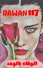 روايات عبير/ الوفاء بالوعد  by Rawan117