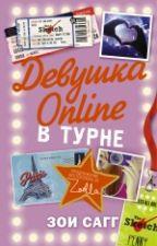 Девушка Онлайн: В Турне by nastyakozigora