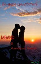 Больше целуйтесь [MBAND] by ad_dd_5