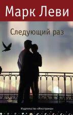 МАРК ЛЕВИ Следующий раз by kate4ka-kisa5