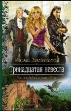 Тринадцатая Невеста  by anyta15zazaza