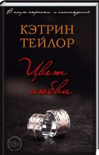 Тейлор Кэтрин *Цвет любви* by 134445