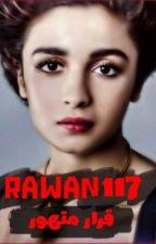 روايات احلام / قرار متهور  by Rawan117