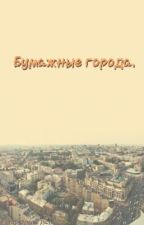 Бумажные города.  by EmilyLait