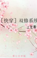 Song tu hệ thống - Thượng Quan Cảnh by lamdubang