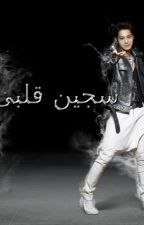 سجين قلبى by EtharAshraf6