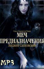 Анджей Сапковский Меч Предназначения by daeneris16