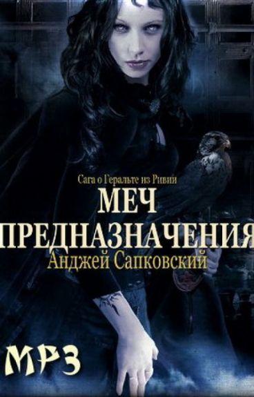 Анджей Сапковский Меч Предназначения