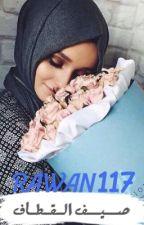 روايات احلام / صيف القطاف  by Rawan117