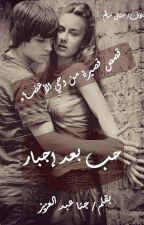 قصة..(حب بعد اجبار). by engsoso