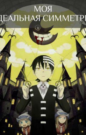 Soul Eater: Моя идеальная симметрия by Teen_Wolf_Alice