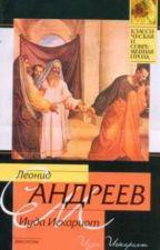 Иуда Искариот by AsiLiddel
