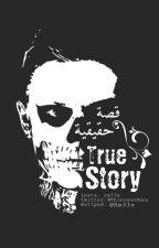 قصة حقيقية - True Story by Rm33ee