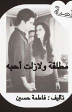 مطلقه_ولازلت_احبه by MonyAhmed2000