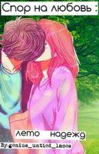 ~Спор на любовь: лето надежд~ by genius_untied_laces