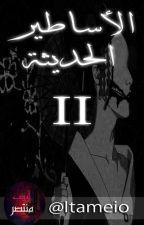 الأساطير الحديثة II by itameio