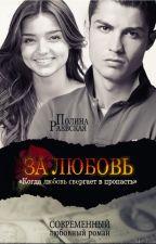 За любовь. Полина Раевская by KateOs