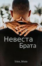 Невеста Брата by Irina_Muza