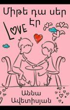 Միթե դա սեր էր  by AnnaAvetisyan15