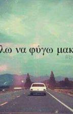 Εγω με μπατσο??? ΠΟΤΕ by KostantinaAskianaki