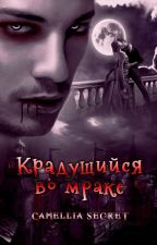 КРАДУЩИЙСЯ ВО МРАКЕ (CROUCHING IN THE DARKNESS) by CAMELLIA_K_SECRET