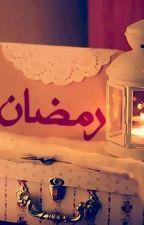 Ramzan-ul-Mubarak main padhne ki dua'en. by kajolfalak